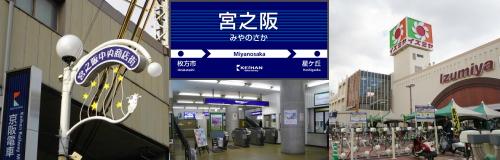 top-midasi-miyanosaka